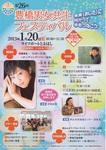 20130120豊橋男女フェス.jpg
