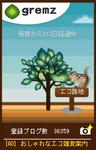 エコ路地リス2129青空.jpg