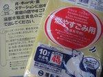 090911指定ゴミ袋0.JPG