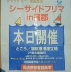 本日開催ポスタ.jpg