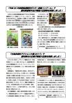環境新聞201801.jpg