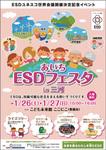 ESD]mikawa.jpg